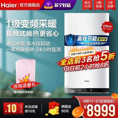 【0元安裝】Haier/海爾壁掛爐家用天然氣冷凝板換式采暖爐洗浴采暖兩用20KW地暖電鍋爐LL1PBD20-HN1(T)