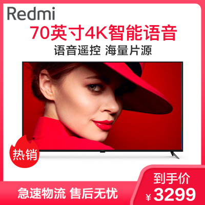 小米電視Redmi紅米電視 70英寸 4K超高清HDR 智能語音 液晶平板電視機 紅米電視(R70A)L70M5-RA