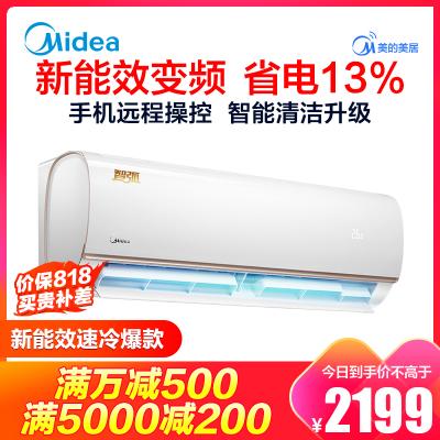 美的(Midea)自营1.5匹新能效变频智能家用挂机静音冷暖空调1.5P挂壁式智弧升级款KFR-35GW/N8VJC3