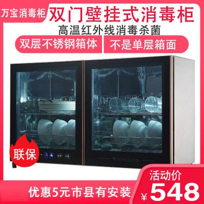 萬寶(wanbao)消毒柜掛式壁掛式二星級高溫消毒碗柜108升家用臺式臥式雙門消毒柜廚房碗筷餐具碗消毒柜臭氧消毒觸摸鍵