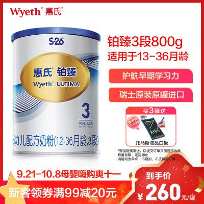 惠氏鉑臻(Wyeth ULTIMA)幼兒配方奶粉3段800g 瑞士原裝進口
