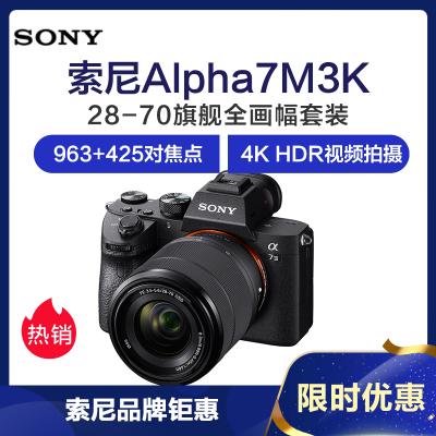 索尼(SONY)Alpha 7 III(A7M3K)全畫幅微單數碼相機(約2420萬有效像素 4K視頻a7M3/A73)