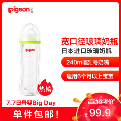"""貝親(PIGEON)""""自然實感""""寬口徑玻璃奶瓶240ml配L奶嘴(綠色旋蓋/Lsize)AA91 適用于6個月以上的寶寶"""