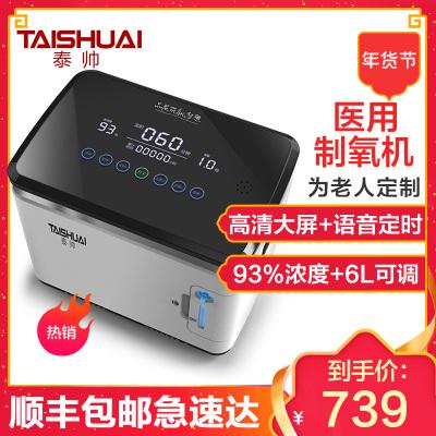 泰帅(TAISHUAI)制氧机家用医用老人氧气机带雾化1L可调93%浓度家庭吸氧机带遥控大屏智能语音