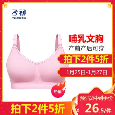 子初孕妇哺乳内衣女怀孕期聚拢防下垂胸罩产后喂奶专用哺乳文胸女