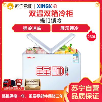 星星(XINGX) BCD-230HE 230升 卧式冷柜 冰柜 家商两用 蝴蝶门 内置玻璃门板保温 双温双箱大容积