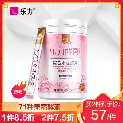 加快油脂代谢】乐力台湾果蔬酵素正品复合孝素非水果冻酶 6g*20袋