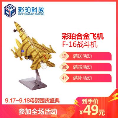 彩珀合金模型車51402F-16戰隼戰斗機