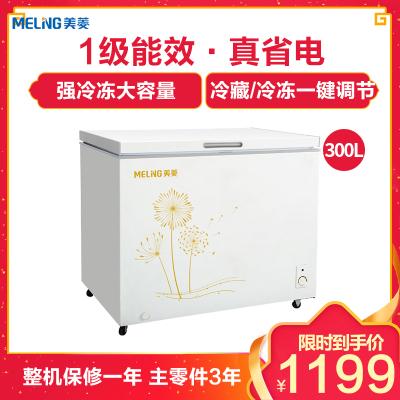 美菱(MELING)BC/BD-300DT 冰柜冷柜 家用商用保鲜冷藏柜顶开门单温冰柜卧式冰箱柜 300升