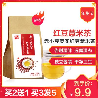 【买2送1】翡年红豆薏米芡实茶120克 30小茶包赤小豆茶饮花草茶非水果花茶男女