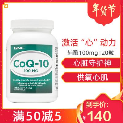 美国GNC健安喜辅酶Q10辅酶CoQ-10心脏保健100mg120粒软胶囊心脑血管增强心肌动力试管备孕coenzyme