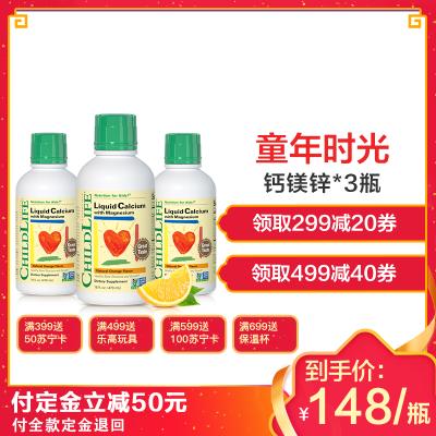 【预售2.1发货】美国童年时光 婴幼儿童补钙复合型营养品 钙镁锌 473ML*3瓶装 6个月以上