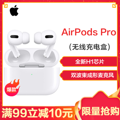 苹果(Apple)iPhone 苹果耳机 AirPods Pro (无线充电盒) 无线耳机 耳塞式 适用XR/8/6等