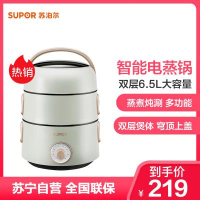 蘇泊爾(SUPOR)電蒸鍋ZN22YC813 多功能 雙層6.5L大容量籠屜 定時功能