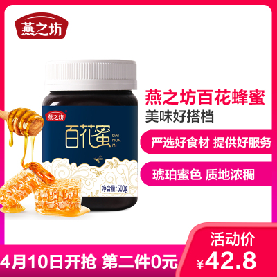 燕之坊百花蜂蜜500克/瓶 天然荊條蜜濃稠深山蜜