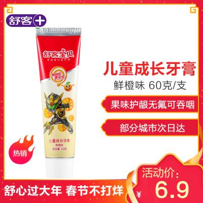 舒客(Saky)宝贝儿童成长牙膏(鲜橙味)60g (新老包装随机发)