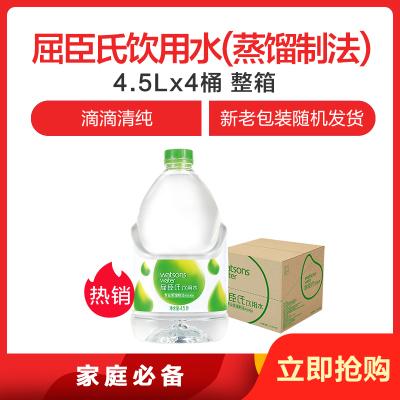 屈臣氏(Watsons)蒸馏水4.5L*4桶装整箱 饮用水