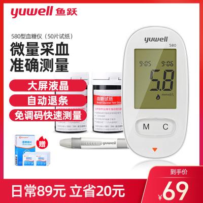 魚躍(YUWELL)血糖儀580套裝 家用智能全自動調碼虹吸式采血糖尿病測血糖測試儀(贈50片試紙+50支采血針)