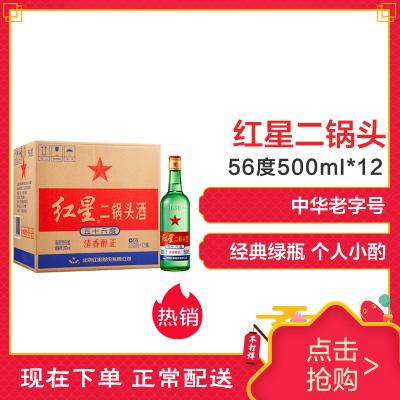 红星二锅头酒 56度 大二 500ml*12 (整箱装白酒)(新老包装随机发货)