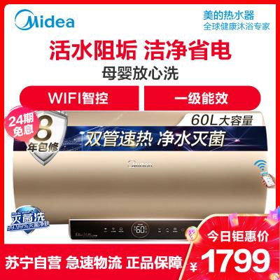 美的(Midea)60升家用 电热水器 F6030-TL5 3000W双管速热 活水阻垢一级节能