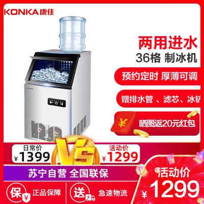 康佳(KONKA)KB-S4制冰機商用 預約定時大型方塊冰全自動額定300W 10-20分鐘出冰36格/次儲冰8kg兩用