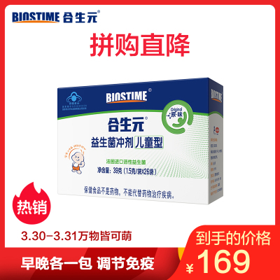 合生元(BIOSTIME)兒童益生菌沖劑39g(1.5g×26袋) 原味盒裝26袋/盒 0-7歲嬰幼兒 含嬰兒雙歧桿菌