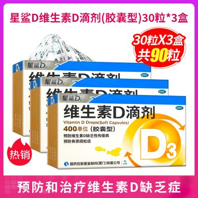 新效期3盒】星鲨D维生素D滴剂(胶囊型)30粒 3盒 用于预防和治疗维生素D缺乏症 如佝偻病