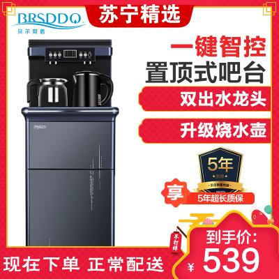 贝尔斯盾(BRSDDQ)饮水机BRSD-38藏青色温热型 立式全自动上水智能家用更美的桶装水 茶吧机下置水桶台式 双门