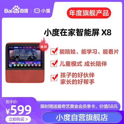 小度在家智能屏X8 8寸高清大屏 影音娛樂智慧屏 帶屏智能音箱 WiFi/藍牙音響 平板電腦 兒童學習機 紅色