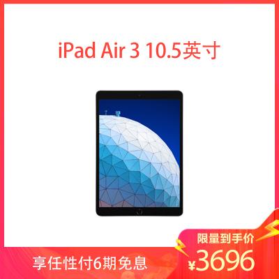 2019款 Apple iPad Air 3 平板電腦 10.5英寸(64GB WLAN版 MUUJ2CH/A 深空灰色)