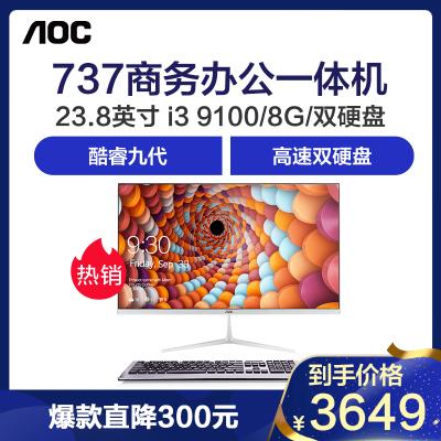 AOC AIO737 23.8英寸i3 九代超薄高清雙硬盤一體機電腦(i3 9100 8G 256G 1T)