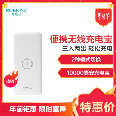 罗马仕(移动电源) 10000毫安无线充电宝 iPhone X/XS/XR苹果手机移动电源聚合物锂离子电芯 白色