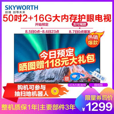 创维(Skyworth)50M9S 50英寸4K超高清智能语音网络wifi平板液晶家用彩电 16G大内存防蓝光护眼电视