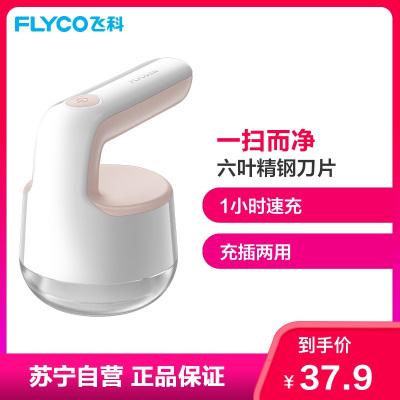 飛科(FLYCO)毛球修剪器FR5236 不銹鋼刀網USB充電式去毛球器除毛器毛球剔除器