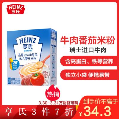 Heinz/亨氏超金健兒優高蛋白牛肉蕃茄配方營養米粉250g 適用輔食添加初期以上至36個月 寶寶輔食嬰兒米粉米糊2段米