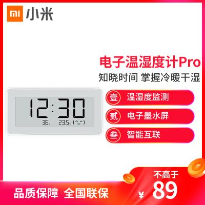 小米(mi)米家電子溫濕度計Pro監測電子表藍牙電子家用嬰兒房間室內高精密鐘表溫度濕度計
