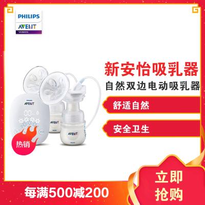 飞利浦 AVENT新安怡自然系列双边电动吸乳器 母婴孕产妇吸奶器 白色 SCF303/01 PP
