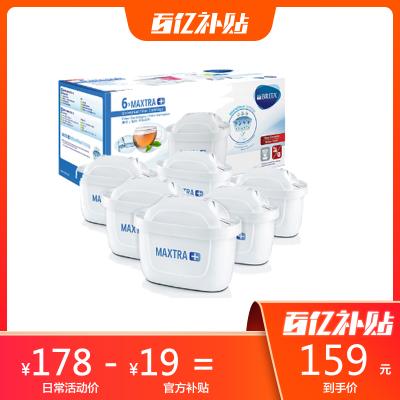 【6只裝】Brita碧然德 德國技術Maxtra第二代濾芯 凈水濾芯4周更換
