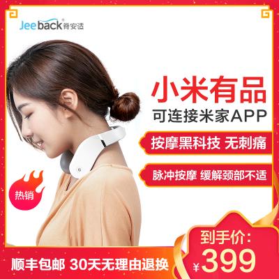 Jeeback 小米有品 脊安适G2颈椎按摩器颈部按摩仪护颈仪加热热敷劲椎脖子脉冲米家app充电便携公室创意礼品