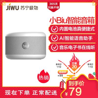 苏宁小Biu音箱极智版(高级灰)便携式AI智能音箱 急速唤醒 WiFi/蓝牙 亲子互动音乐电台