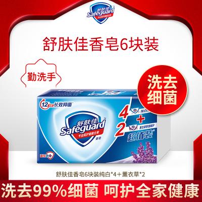 舒膚佳香皂肥皂6塊裝 純白*4+薰衣草*2 溫和清潔 健康除菌99% 勤洗手