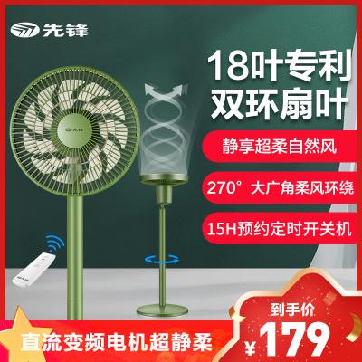 先鋒(SINGFUN)空氣循環扇電風扇直流變頻落地扇家用節能靜音循環風扇 DXH-S6 Pro