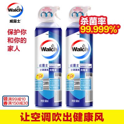 威露士空調清洗劑消毒清潔劑500mlx2家用強力噴霧免拆免洗神器