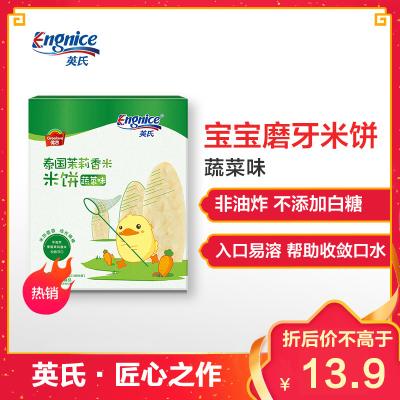 英氏健恩泰国茉莉香米饼 50g 宝宝磨牙饼干 儿童零食米饼 不添加白糖 蔬菜味