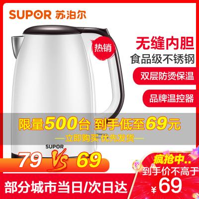 蘇泊爾(SUPOR)電水壺15T66B 1.5L自動斷電 品牌溫控器 雙層防燙 防干燒 食品級不銹鋼 經典簡約電水壺