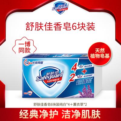 舒肤佳香皂6块装 纯白*4+薰衣草*2 温和清洁 长效抑菌
