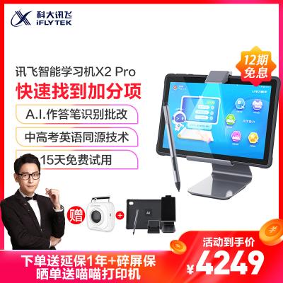 【新品學習機】科大訊飛智能學習機X2 Pro兒童家教機點讀機早教機 指尖點讀小學初高中兒童語數外學生學習平板電腦