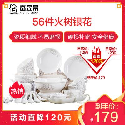 富昱景 碗碟套装 家用陶瓷餐具套装 景德镇 骨瓷碗盘中式碗筷送礼 56件