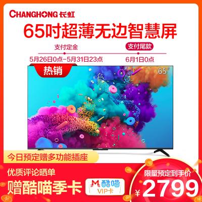 长虹(CHANGHONG)65D5P 65英寸超薄远场语音智慧屏电视AIoT物联人工智能全面屏4KHDR平板液晶电视机