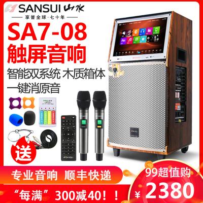 山水(SANSUI)SA7-08廣場舞音響帶顯示屏幕戶外音箱K歌移動拉桿演出家用無線藍牙視頻播放器唱歌KTV